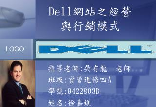Dell 網站之經營與行銷模式