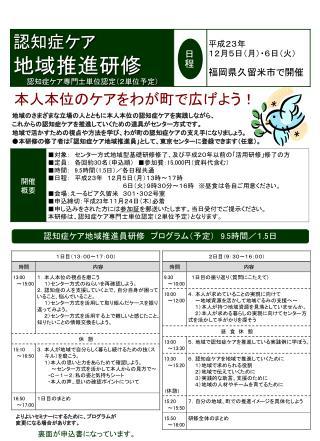 認知症ケア地域推進員研修 プログラム(予定)  9.5 時間/1 .5 日