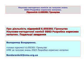 Володимир Бондаренко , голова підкомісії 6.050301 Гірництво