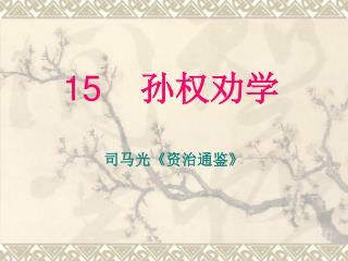 15     孙权劝学