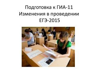 Подготовка к ГИА-11  Изменения в проведении  ЕГЭ-2015