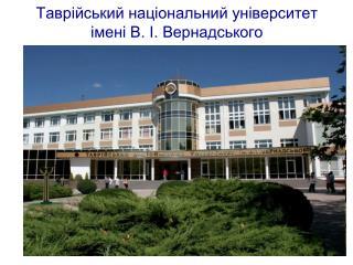 Таврійський національний університет імені В. І. Вернадського
