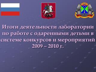Московский интеллектуальный марафон
