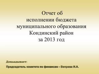 Отчет об исполнении бюджета муниципального образования  Кондинский  район  за 2013 год