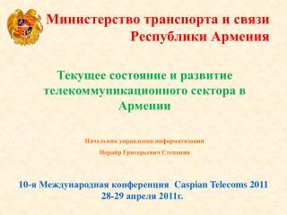 Министерство транспорта и связи Республики Армения