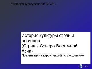 Кафедра культурологии ВГУЭС