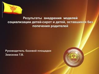 Руководитель базовой площадки Земскова Т.В.