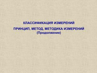 КЛАССИФИКАЦИЯ ИЗМЕРЕНИЙ ПРИНЦИП, МЕТОД, МЕТОДИКА ИЗМЕРЕНИЙ (Продолжение)