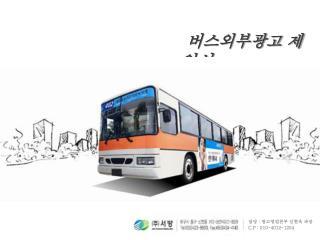 버스외부광고 제안서