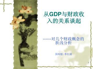 从 GDP 与财政收入的关系谈起