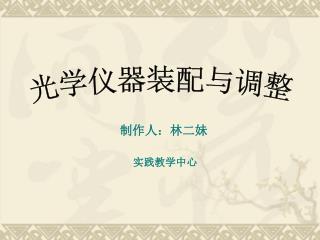 制作人:林二妹  实践教学中心