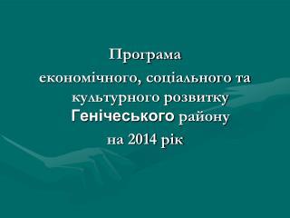 Програма економічного, соціального та культурного розвитку  Генічеського  району на 2014 рік