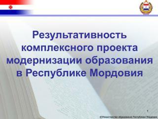Результативность комплексного проекта модернизации образования в Республике Мордовия