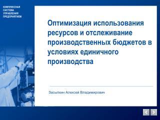 Засыпкин Алексей Владимирович