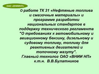ОАО «ВНИИНП»