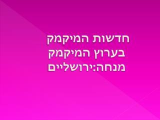 חדשות המיקמק  בערוץ המיקמק מנחה:ירושליים