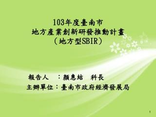 103 年度臺南市 地方產業創新研發推動計畫 (地方型 SBIR )
