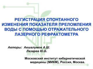 Авторы:  Авшалумов А.Ш. Лазарев Ю.Б.