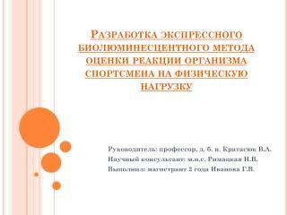 Руководитель: профессор, д. б. н. Кратасюк В.А. Научный консультант: м.н.с. Римацкая Н.В.