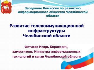 Заседание Комиссии по развитию информационного общества Челябинской области