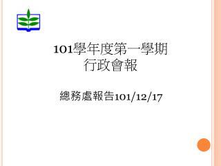 101 學年度第一學期 行政會報