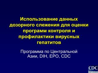 Программа по Центральной Азии, DIH, EPO, CDC