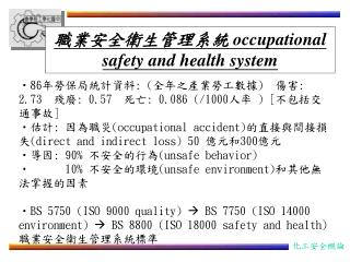 職業安全衛生管理系統  occupational safety and health system