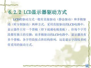 6.2.2 LCD 显示器驱动方式