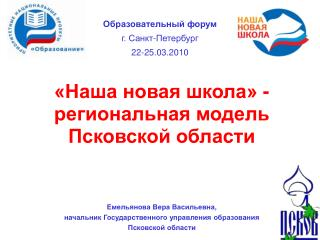 «Наша новая школа» - региональная модель Псковской области Емельянова Вера Васильевна,