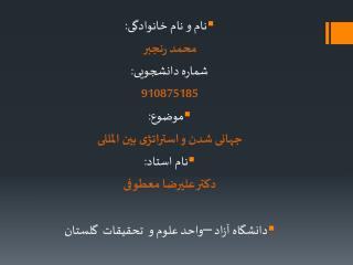 نام و نام خانوادگی: محمد رنجبر شماره دانشجویی: 910875185 موضوع: جهانی شدن و استراتژی بین المللی