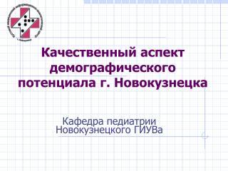 Качественный аспект демографического потенциала г. Новокузнецка