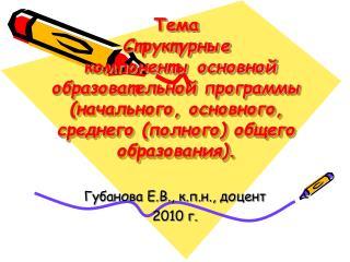 Губанова Е.В., к.п.н., доцент 2010 г.