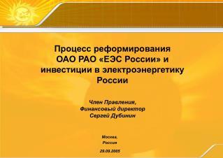 Процесс реформирования  ОАО РАО «ЕЭС России» и  инвестиции в электроэнергетику  России