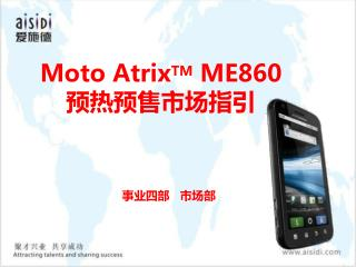 Moto Atrix TM  ME860  预热预售市场指引
