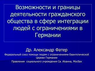 Др. Александр Фатер Федеральный союз помощи людям с ограничениями Евангелической Церкви Германии