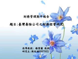 財務管理期中報告 題目:臺灣壽險公司之財務控管研究
