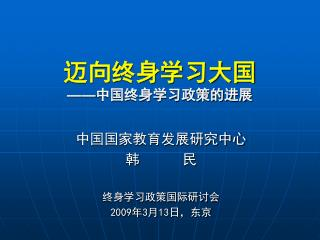 迈向终身学习大国 —— 中国终身学习政策的进展