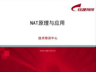 NAT 原理与应用