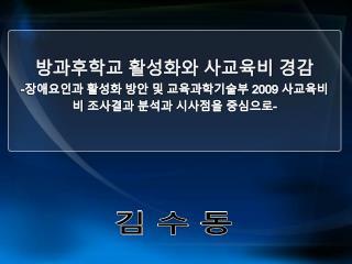 김 수 동