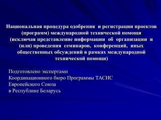 Подготовлено экспертами  Координационного бюро Программы ТАСИС  Европейского Союза