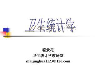 翟景花 卫生统计学教研室 zhaijinghua1123@126