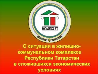 О ситуации в жилищно-коммунальном комплексе  Республики Татарстан