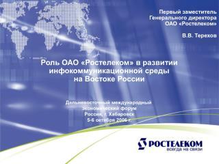 Роль ОАО «Ростелеком» в развитии инфокоммуникационной среды  на Востоке России