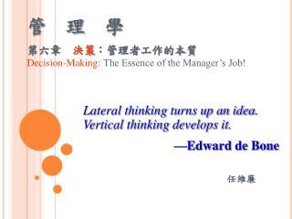 管  理  學 第六章   決策 :管理者工作的本質 Decision-Making : The Essence of the Manager's Job!