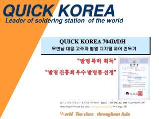 QUICK KOREA 704D/DH 무연납 대응 고주파 발열 디지털 제어 인두기