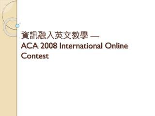 資訊融入英文教學  — ACA 2008 International Online Contest