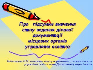 Про  підсумки вивчення стану ведення ділової документації   місцевих органів управління освітою