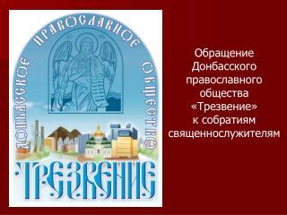 Обращение Донбасского православного общества  «Трезвение»  к собратиям священнослужителям