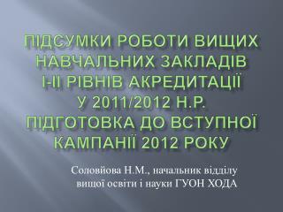 Соловйова Н.М., начальник відділу вищої освіти і науки ГУОН ХОДА