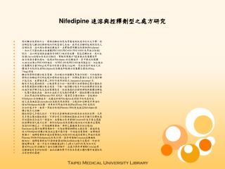 Nifedipine 速溶與控釋劑型之處方研究
